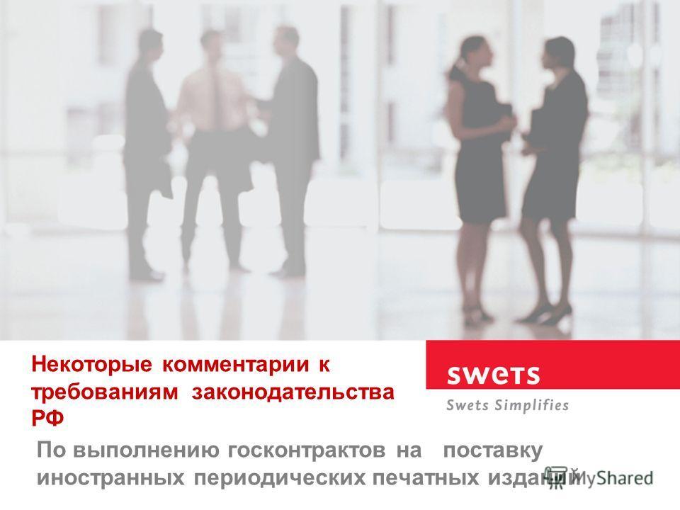 Некоторые комментарии к требованиям законодательства РФ По выполнению госконтрактов на поставку иностранных периодических печатных изданий