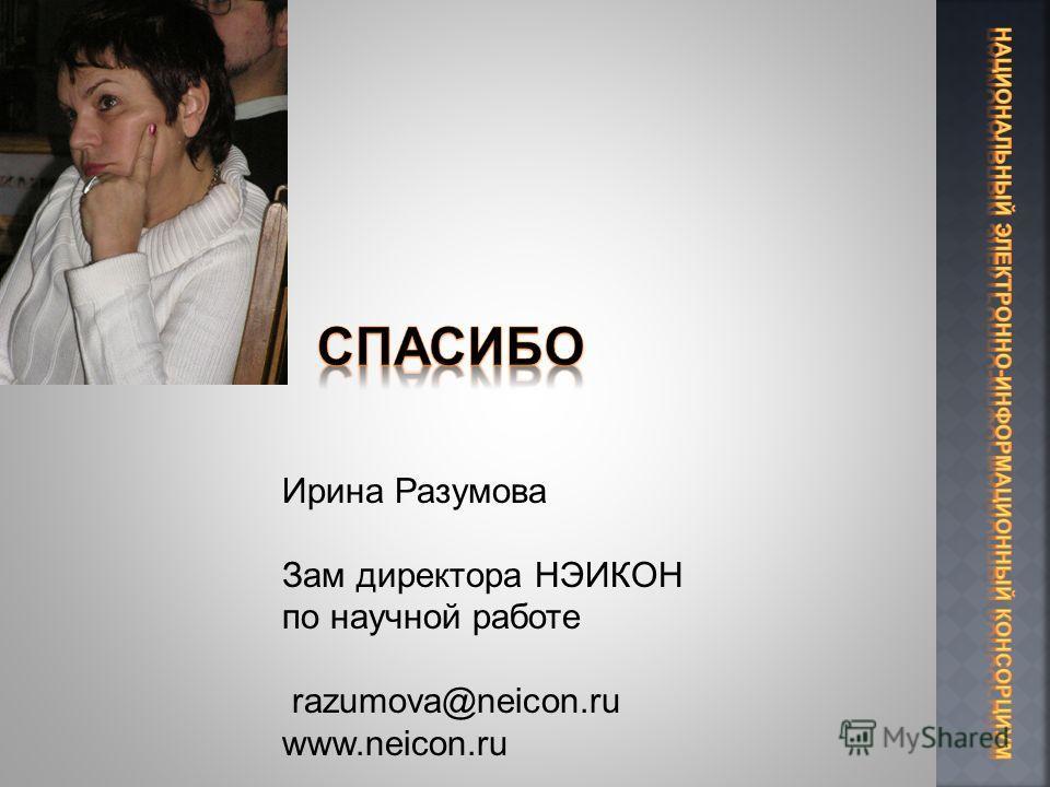 Ирина Разумова Зам директора НЭИКОН по научной работе razumova@neicon.ru www.neicon.ru
