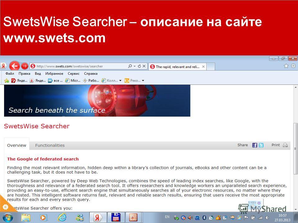 SwetsWise Searcher – описание на сайте www.swets.com