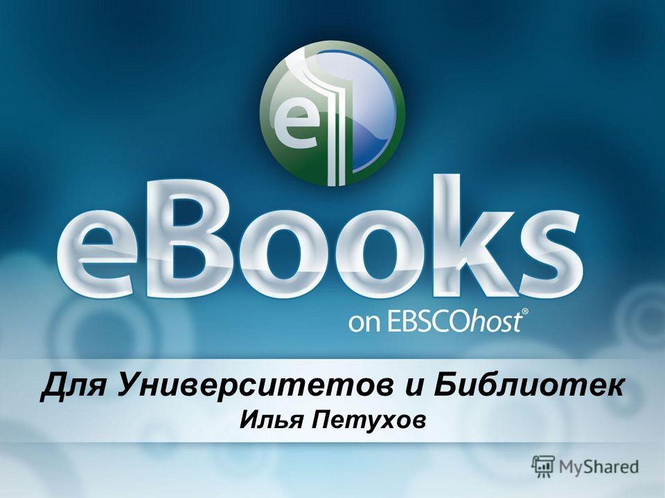 Для Университетов и Библиотек Илья Петухов