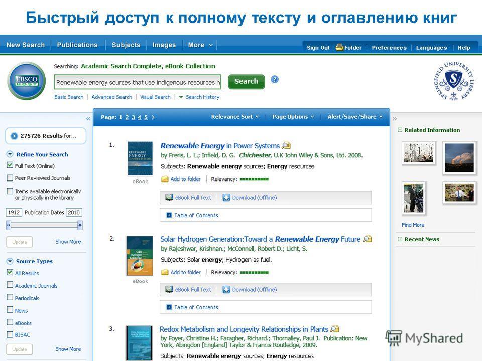 Быстрый доступ к полному тексту и оглавлению книг