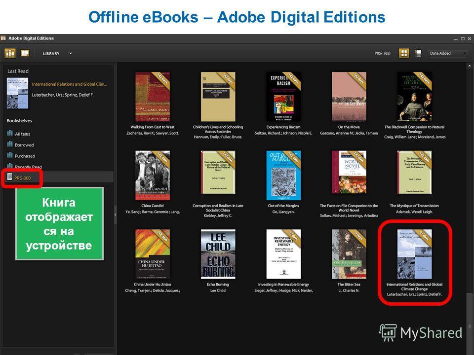 Offline eBooks – Adobe Digital Editions Книга отображает ся на устройстве