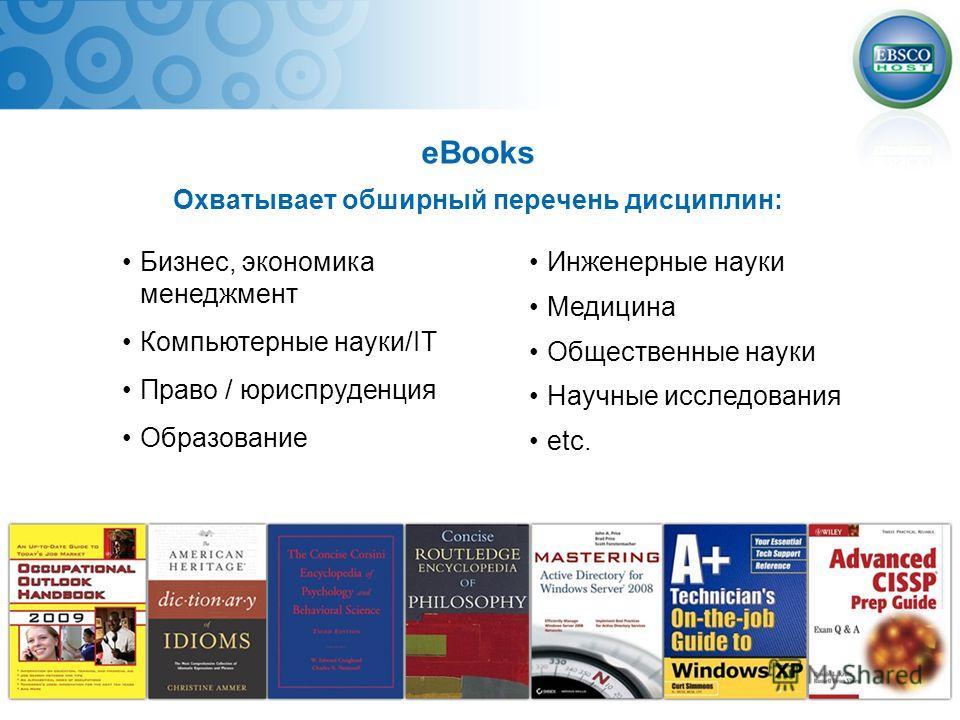 eBooks Охватывает обширный перечень дисциплин: Бизнес, экономика менеджмент Компьютерные науки/IT Право / юриспруденция Образование Инженерные науки Медицина Общественные науки Научные исследования etc.