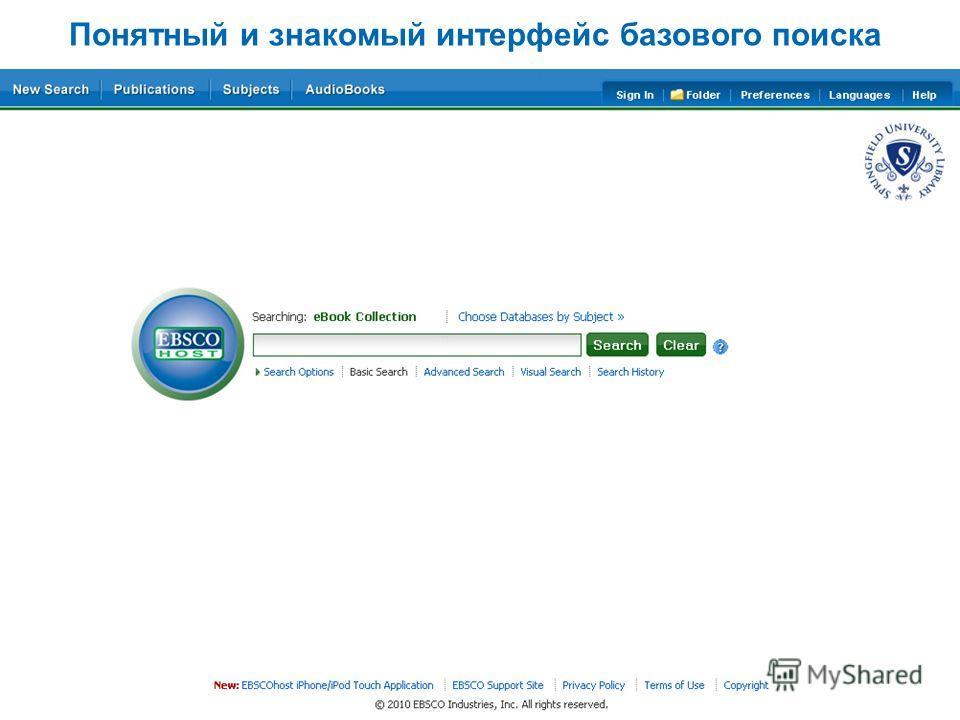 Понятный и знакомый интерфейс базового поиска