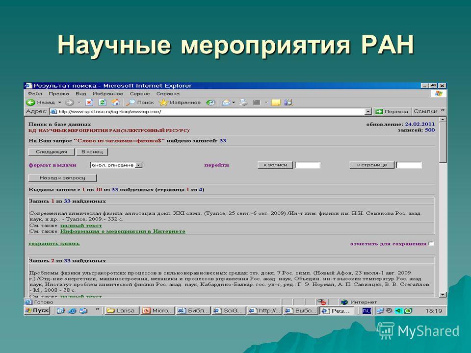 Научные мероприятия РАН