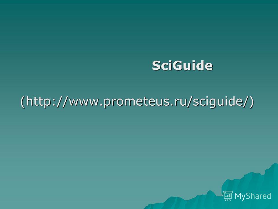 SciGuide SciGuide (http://www.prometeus.ru/sciguide/)