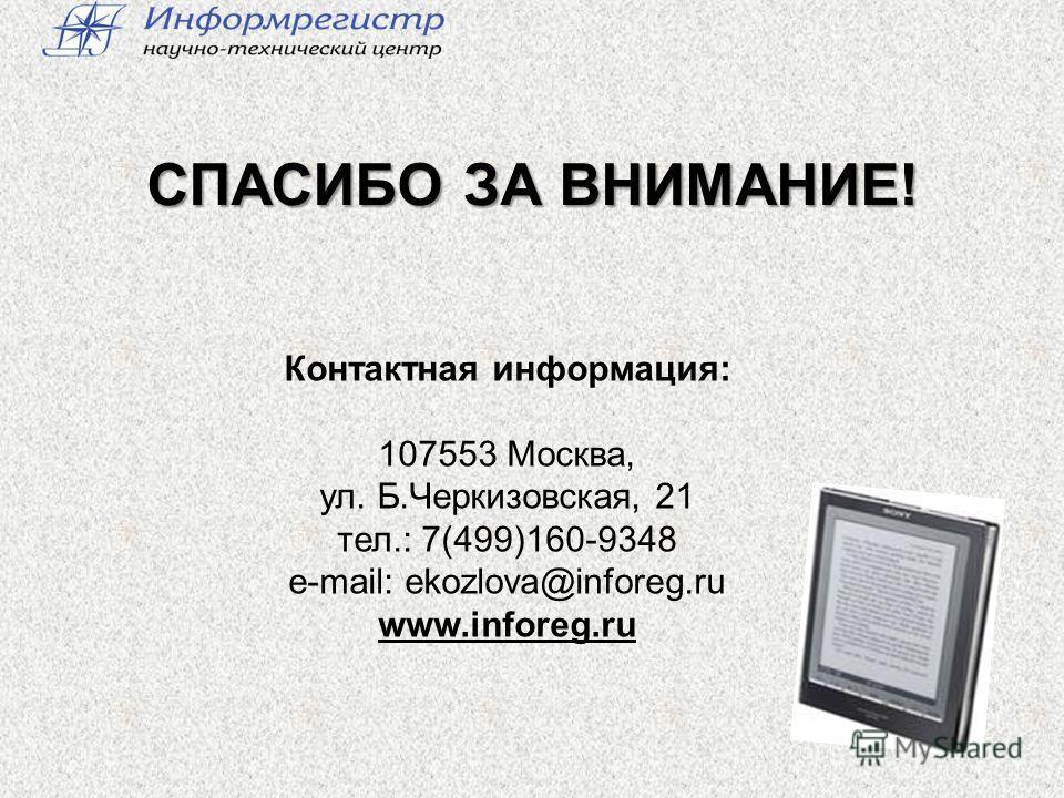 СПАСИБО ЗА ВНИМАНИЕ! Контактная информация: 107553 Москва, ул. Б.Черкизовская, 21 тел.: 7(499)160-9348 e-mail: ekozlova@inforeg.ru www.inforeg.ru