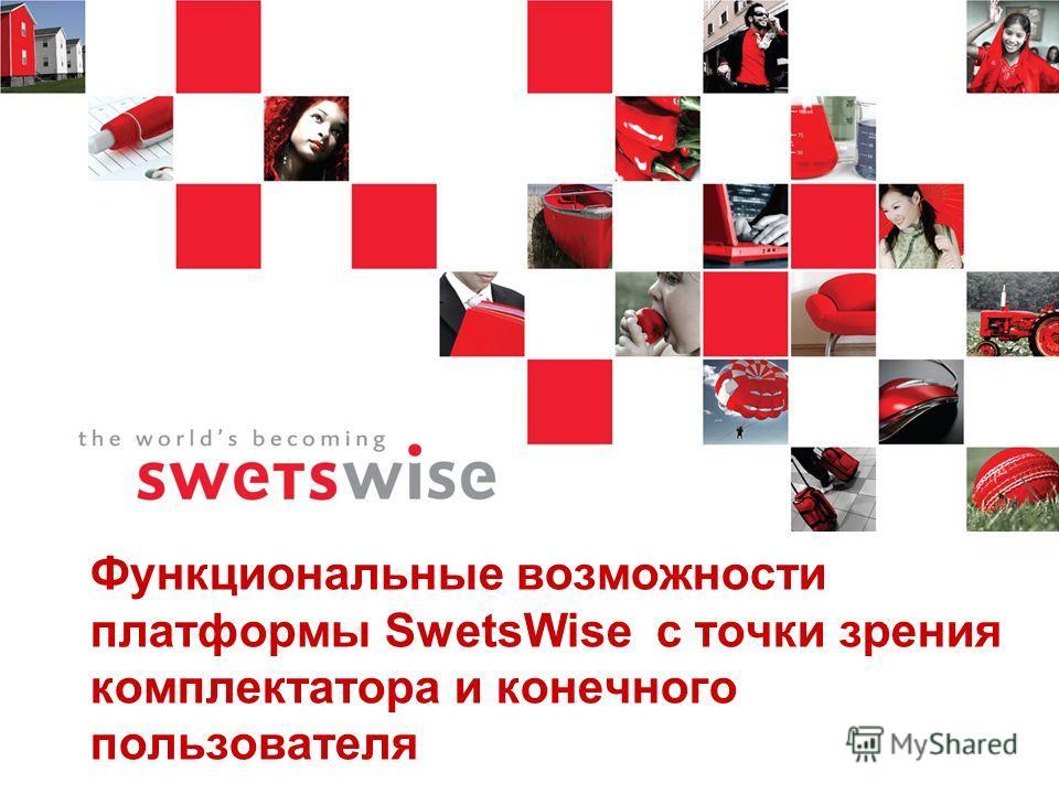 Функциональные возможности платформы SwetsWise с точки зрения комплектатора и конечного пользователя