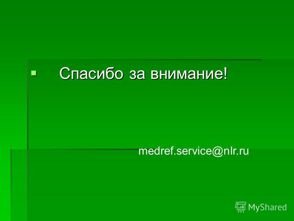 Спасибо за внимание! Спасибо за внимание! medref.service@nlr.ru