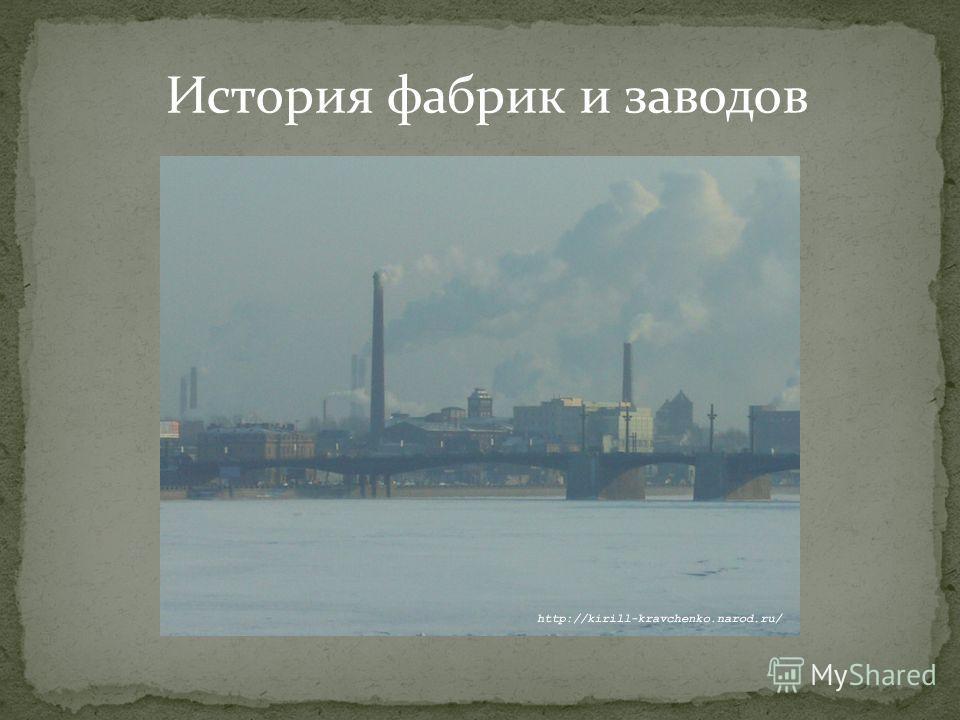 История фабрик и заводов