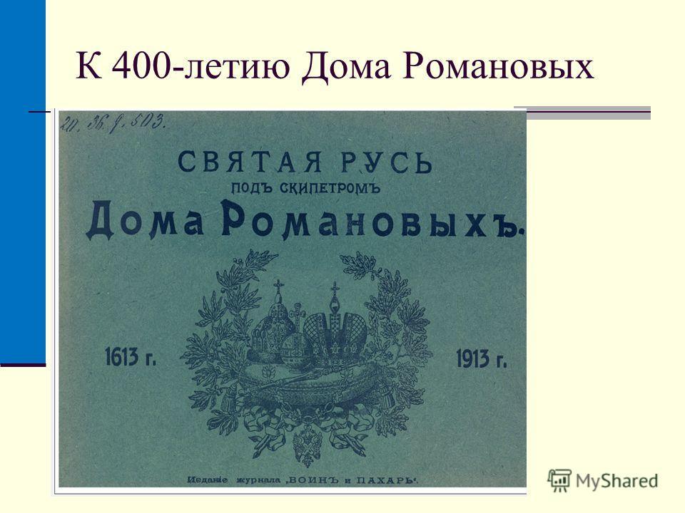 К 400-летию Дома Романовых