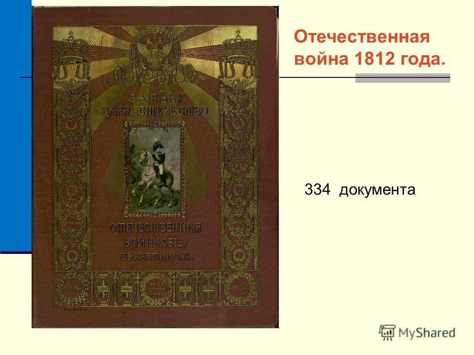 Отечественная война 1812 года. 334 документа
