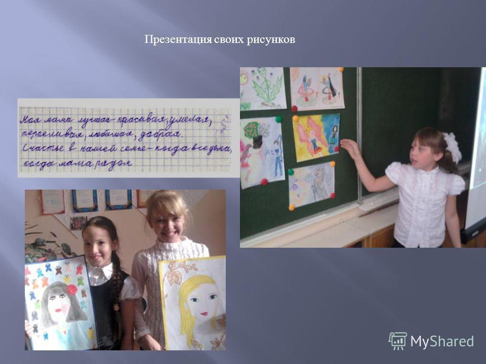 Презентация своих рисунков