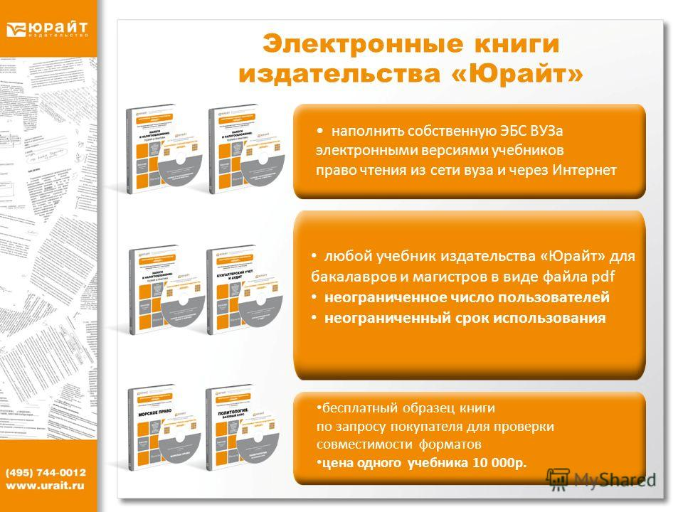 Электронные книги издательства «Юрайт» наполнить собственную ЭБС ВУЗа электронными версиями учебников право чтения из сети вуза и через Интернет любой учебник издательства «Юрайт» для бакалавров и магистров в виде файла pdf неограниченное число польз