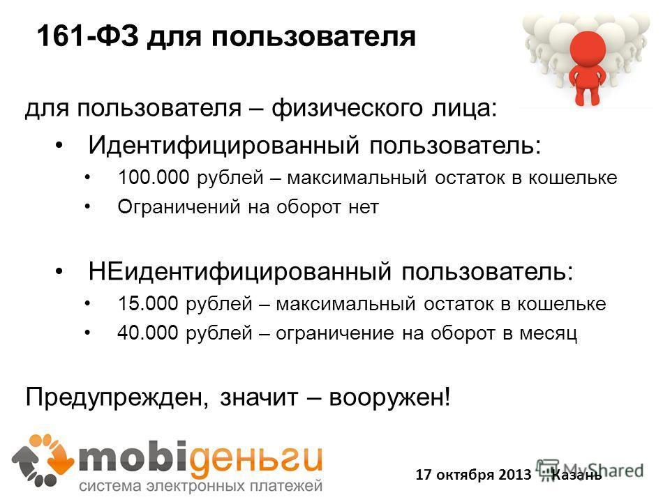 для пользователя – физического лица: Идентифицированный пользователь: 100.000 рублей – максимальный остаток в кошельке Ограничений на оборот нет НЕидентифицированный пользователь: 15.000 рублей – максимальный остаток в кошельке 40.000 рублей – ограни