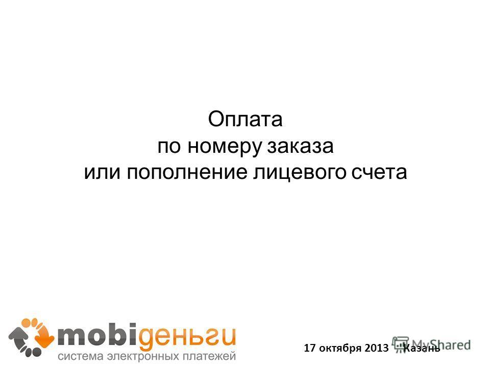 Оплата по номеру заказа или пополнение лицевого счета 41 17 октября 2013 Казань
