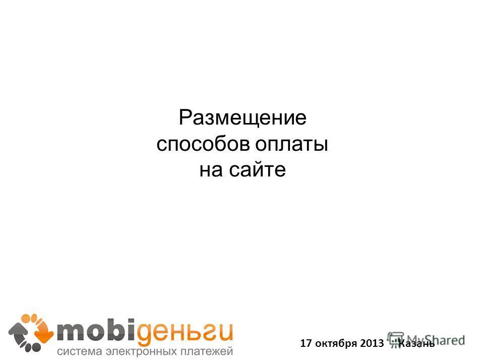 Размещение способов оплаты на сайте 43 17 октября 2013 Казань
