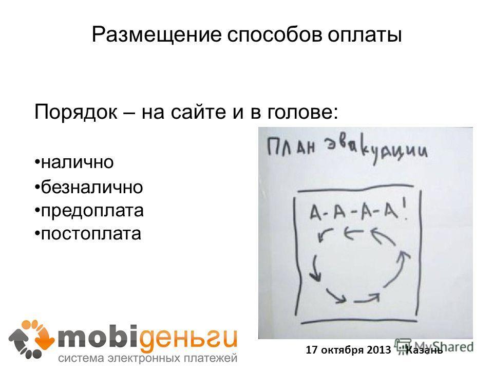Размещение способов оплаты Порядок – на сайте и в голове: налично безналично предоплата постоплата 17 октября 2013 Казань