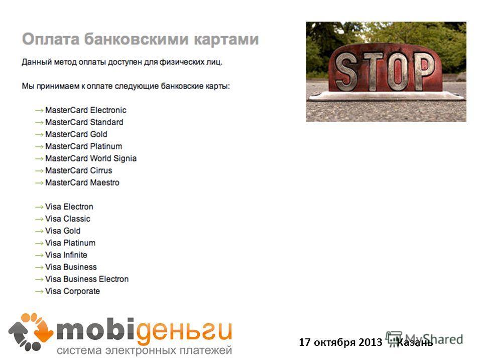 Плохой пример 48 17 октября 2013 Казань