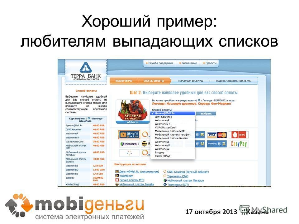 Хороший пример: любителям выпадающих списков 51 17 октября 2013 Казань