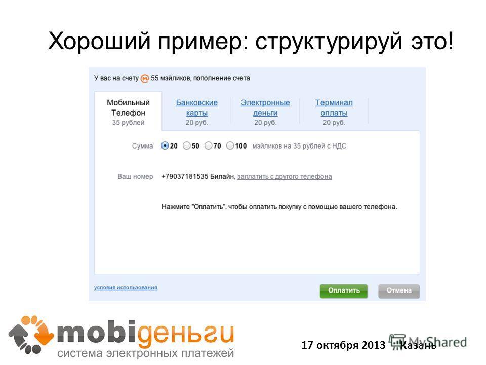52 Хороший пример: структурируй это! 17 октября 2013 Казань