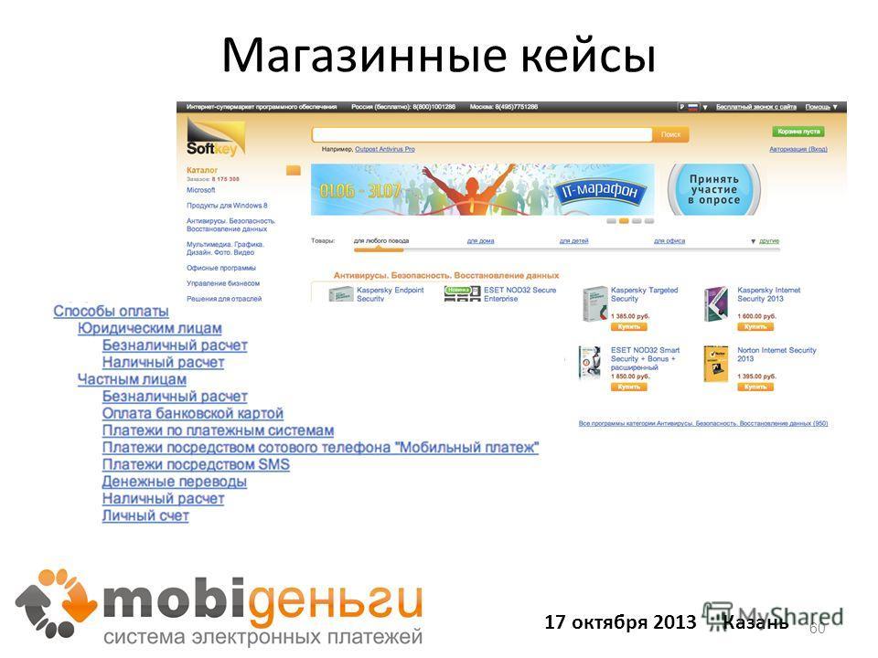 Магазинные кейсы 60 17 октября 2013 Казань