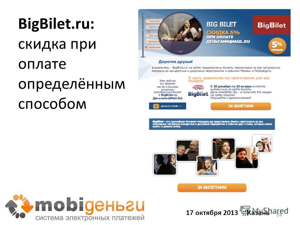 BigBilet.ru: скидка при оплате определённым способом 64 17 октября 2013 Казань
