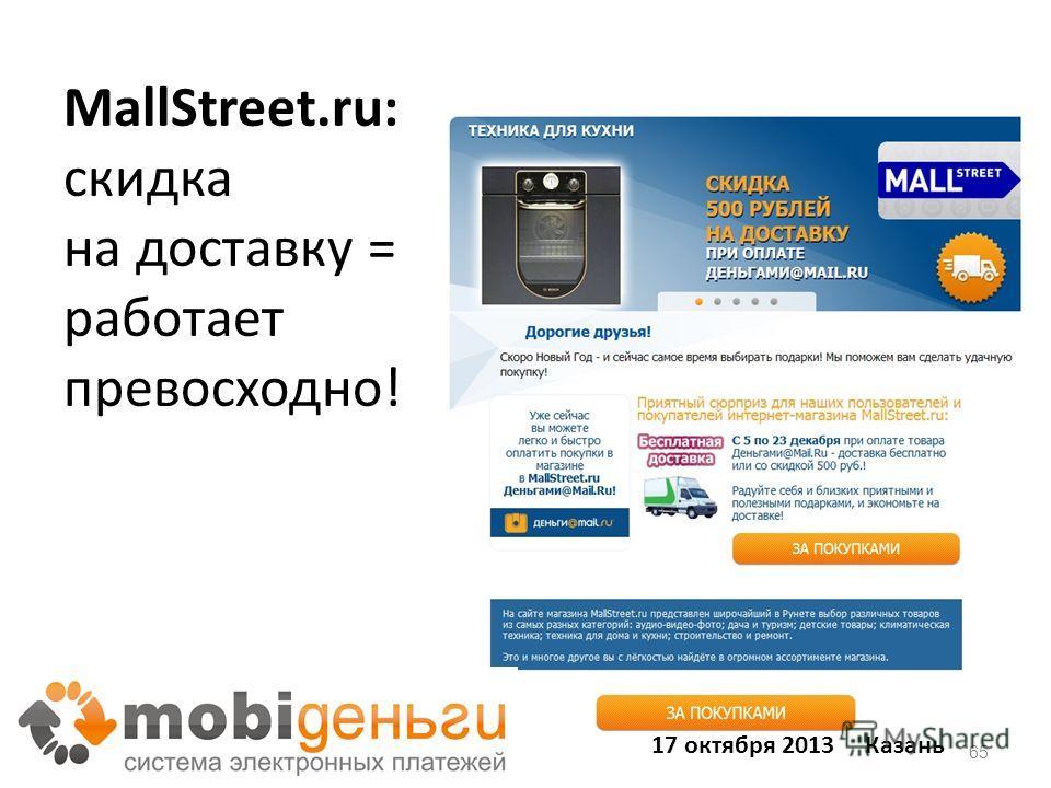 MallStreet.ru: скидка на доставку = работает превосходно! 65 17 октября 2013 Казань