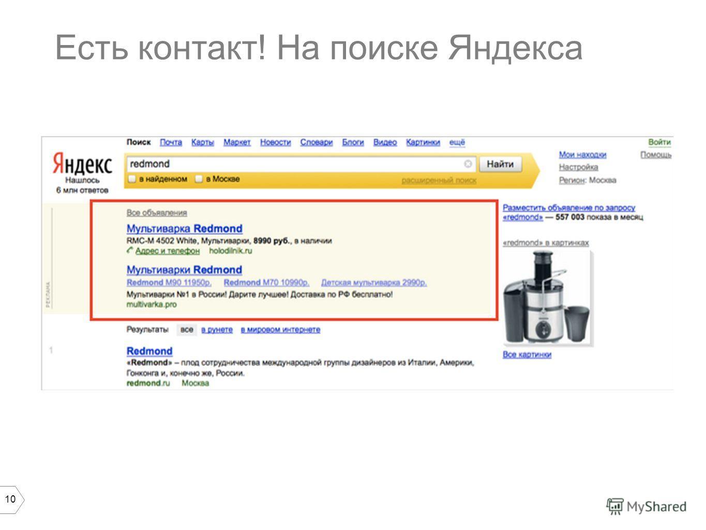 10 Есть контакт! На поиске Яндекса