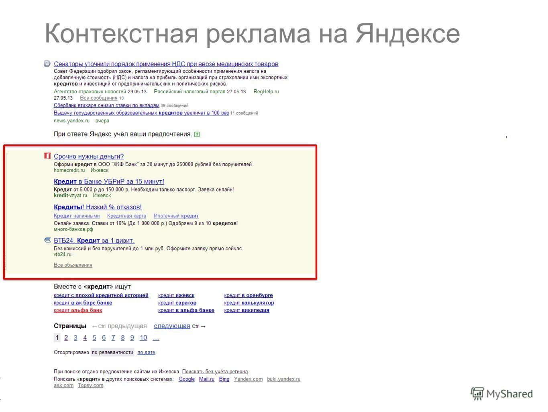 24 Контекстная реклама на Яндексе
