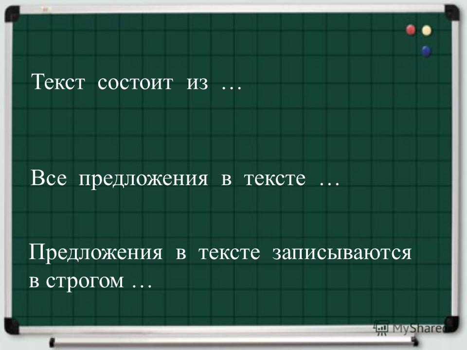 Текст состоит из … Все предложения в тексте … Предложения в тексте записываются в строгом …