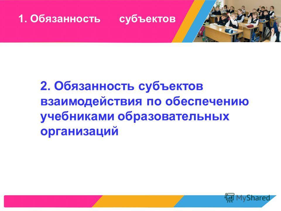 5 2. Обязанность субъектов взаимодействия по обеспечению учебниками образовательных организаций 1. Обязанность субъектов