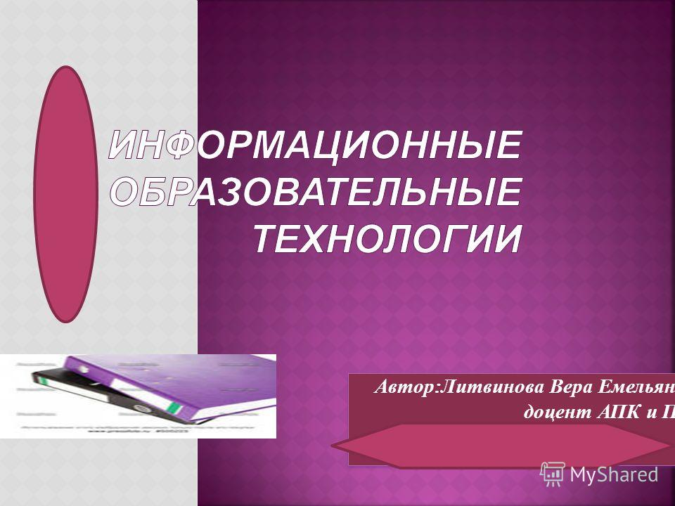 Автор:Литвинова Вера Емельяновна, доцент АПК и ППРО