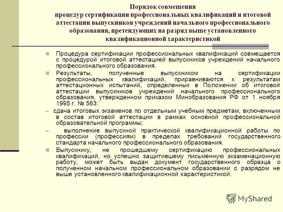 Порядок совмещения процедур сертификации профессиональных квалификаций и итоговой аттестации выпускников учреждений начального профессионального образования, претендующих на разряд выше установленного квалификационной характеристикой Процедура сертиф