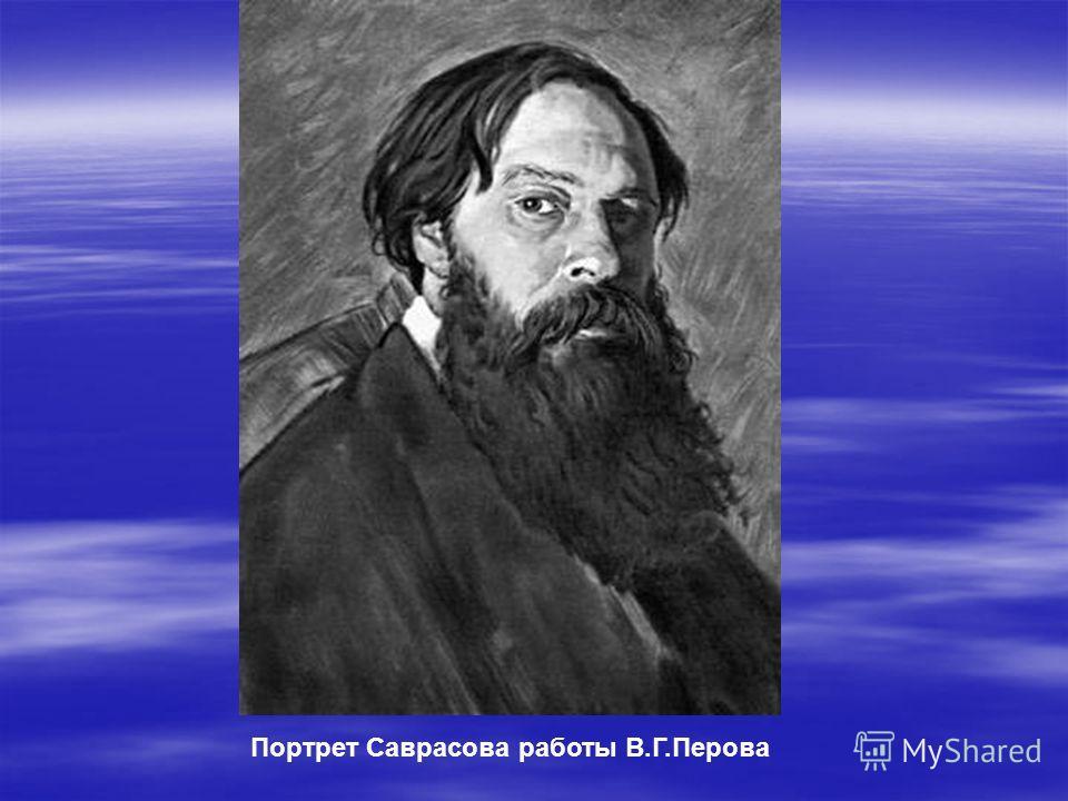 Портрет Саврасова работы В.Г.Перова
