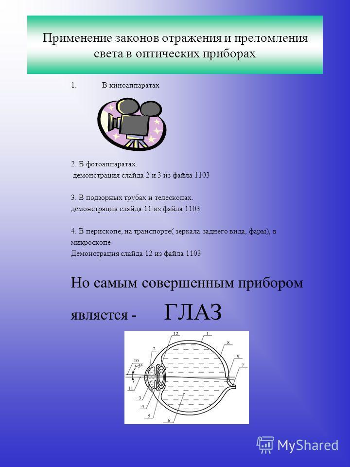 Физика 1.Понятие светового луча а)Под световым лучом в современной физики понимают достаточно узкий пучок света, который на протяжении той области, в которой изучается его распространение, можно считать не расходящимся. Таким образом математический л