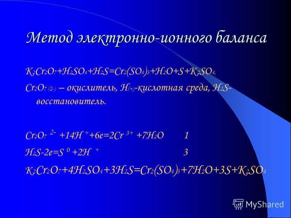 Метод электронного баланса MnCO 3 +KClO 3 =MnO 2 +KCl+CO 2 Cl 5 +6e=Cl -1 1 Mn 2 -2e=Mn 4 3 3MnCO 3 +KClO 3 =3MnO 2 +KCl+3CO 2