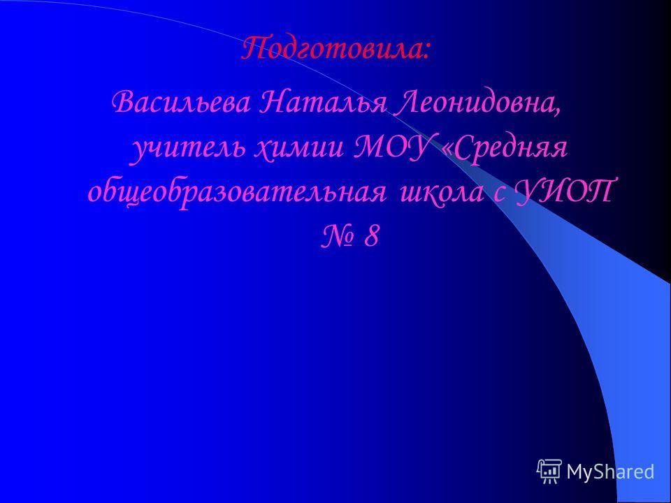 Среда Кислотная среда-H (+) /H 2 O Щелочная среда-OH (-) /Н 2 О Нейтральная среда-Н 2 О