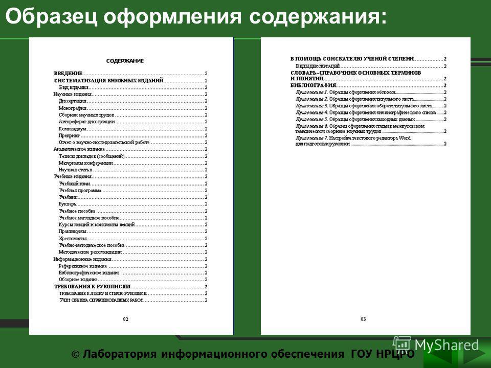 Образец оформления содержания: Лаборатория информационного обеспечения ГОУ НРЦРО