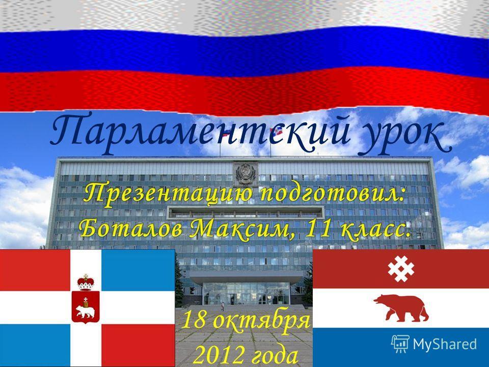 Парламентский урок 18 октября 2012 года