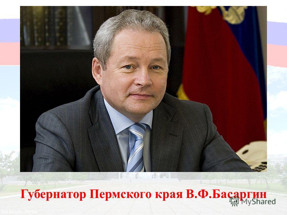 Губернатор Пермского края В.Ф.Басаргин