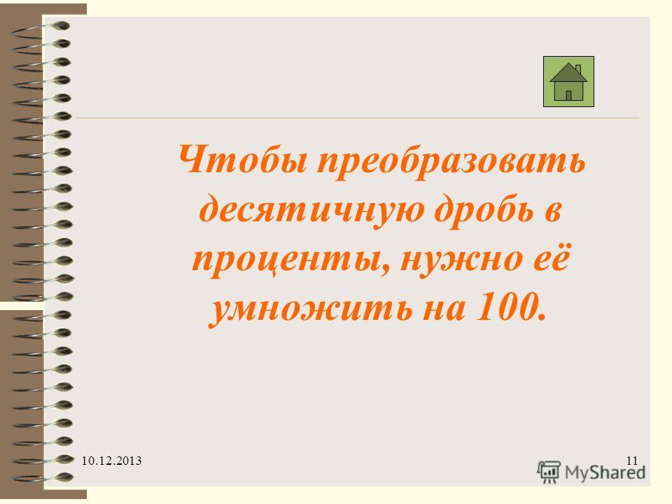 10.12.201311 Чтобы преобразовать десятичную дробь в проценты, нужно её умножить на 100.