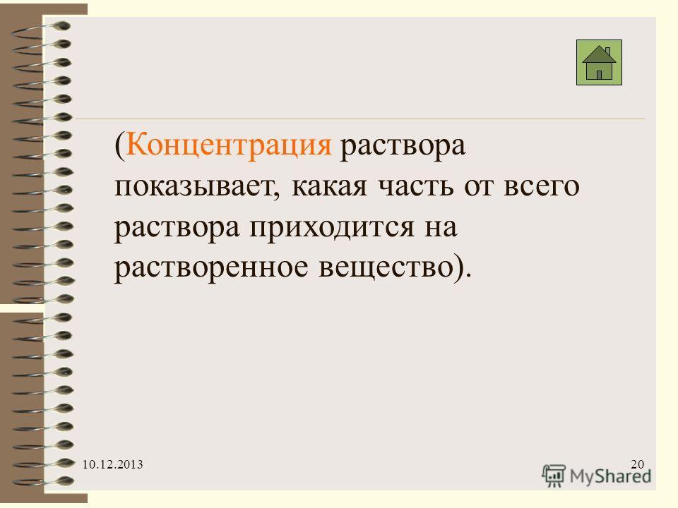 10.12.201320 (Концентрация раствора показывает, какая часть от всего раствора приходится на растворенное вещество).