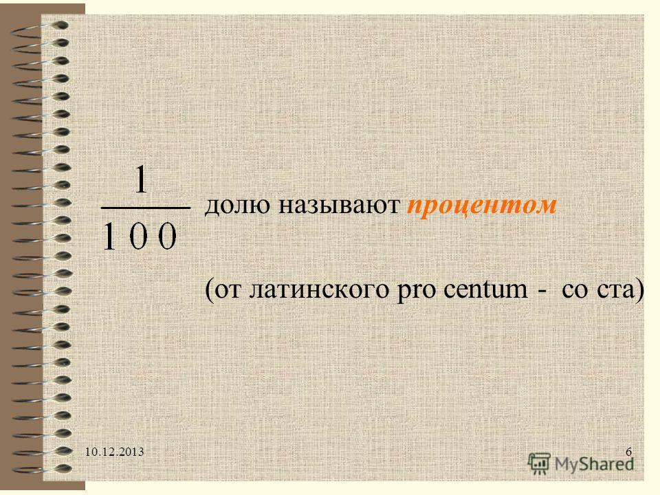 6 долю называют процентом (от латинского pro centum - со ста)