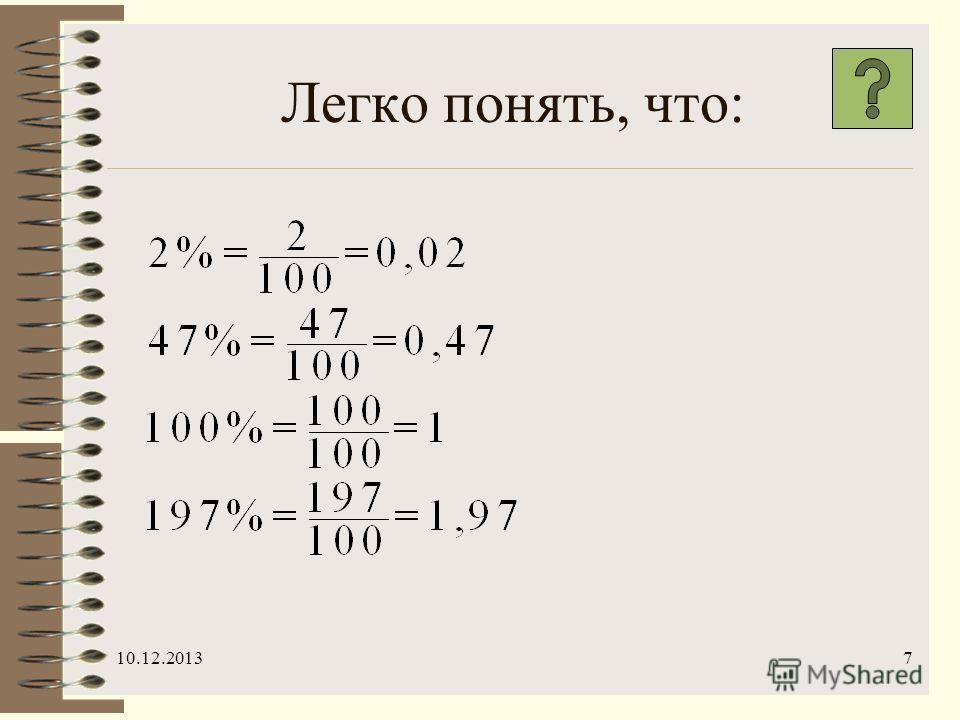 10.12.20137 Легко понять, что: