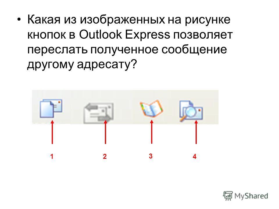 Какая из изображенных на рисунке кнопок в Outlook Express позволяет переслать полученное сообщение другому адресату? 12 3 4