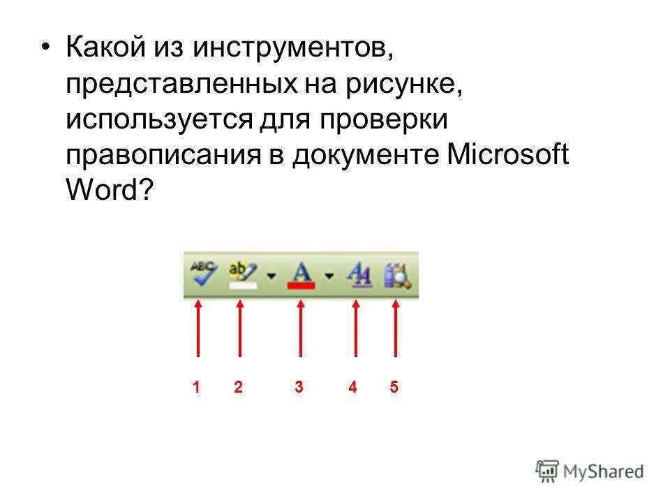 Какой из инструментов, представленных на рисунке, используется для проверки правописания в документе Microsoft Word? 12345
