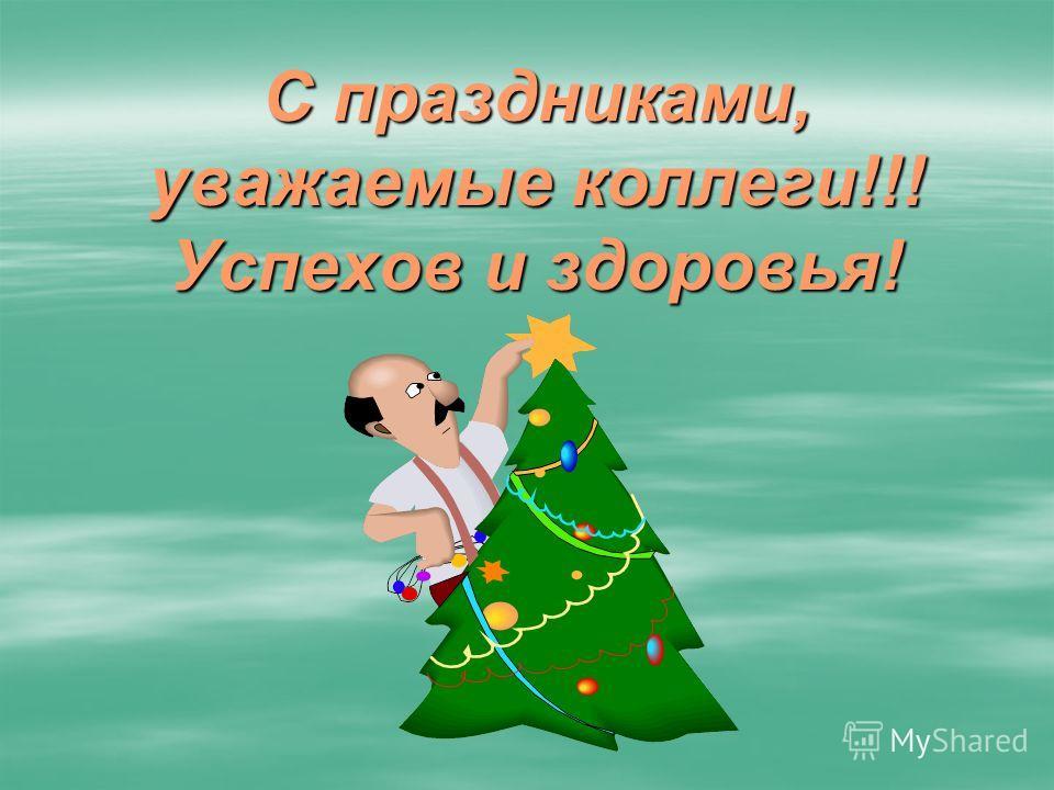 С праздниками, уважаемые коллеги!!! Успехов и здоровья!