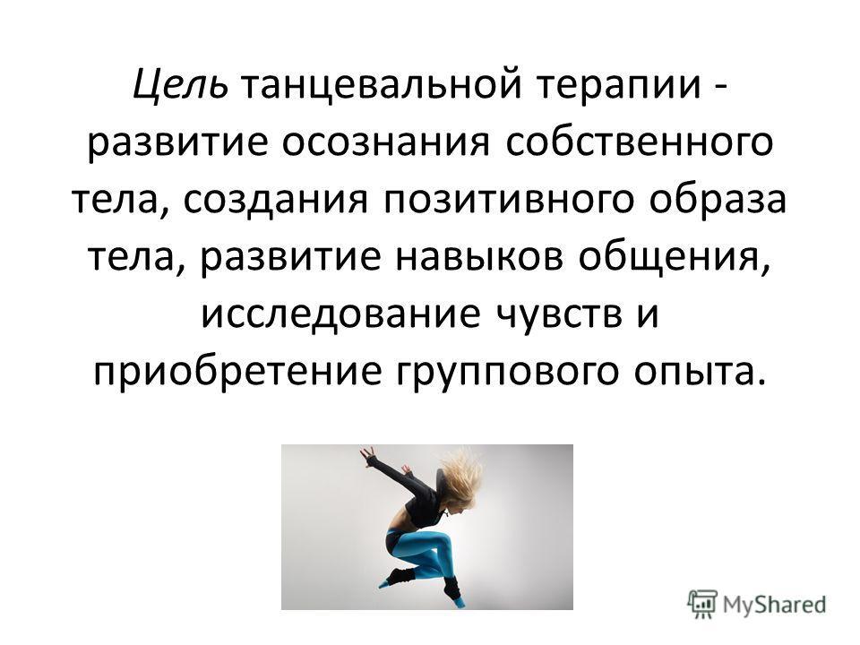 Цель танцевальной терапии - развитие осознания собственного тела, создания позитивного образа тела, развитие навыков общения, исследование чувств и приобретение группового опыта.
