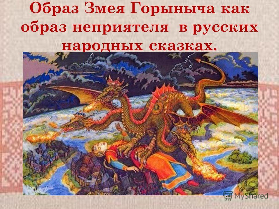 Образ Змея Горыныча как образ неприятеля в русских народных сказках.